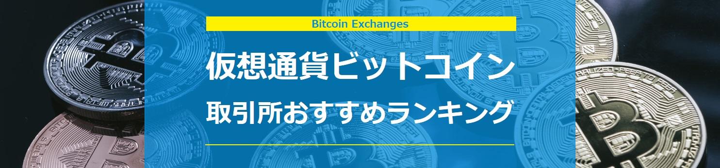 仮想通貨ビットコイン取引所おすすめランキング