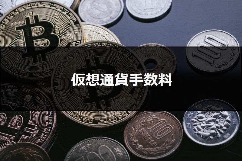 仮想通貨ビットコイン取引所手数料比較まとめ