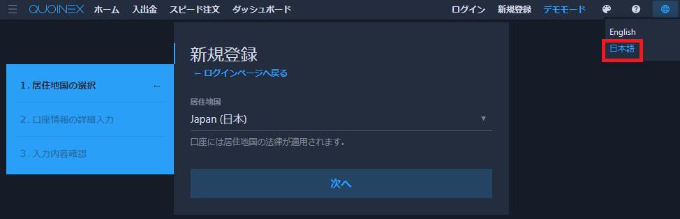 QUOINEX口座開設日本語