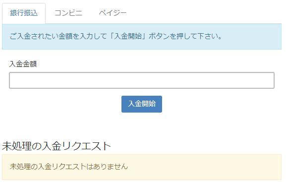 Zaif日本円入金