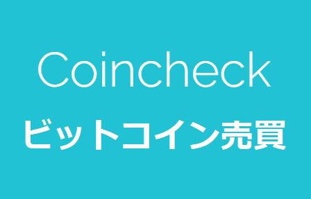 コインチェックビットコイン売買