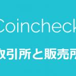 コインチェックビットコイン取引所と販売所の違い