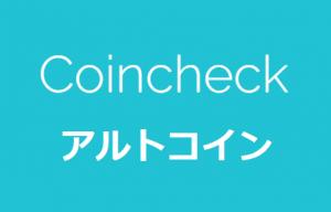 コインチェック取扱仮想通貨アルトコイン