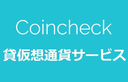 コインチェック貸仮想通貨