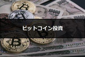 ビットコイン投資