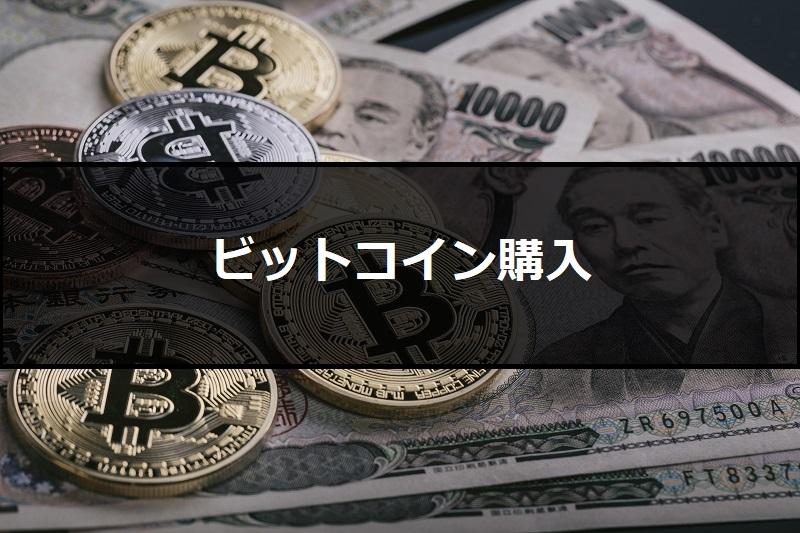 ビットコイン購入