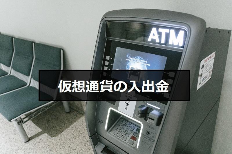 仮想通貨の入出金