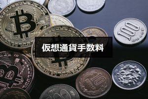 仮想通貨ビットコイン手数料