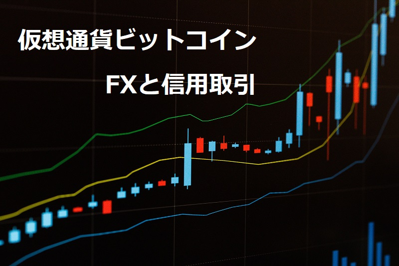 仮想通貨ビットコインFXと信用取引