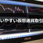 使いやすい仮想通貨取引所