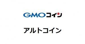 GMOコインアルトコイン