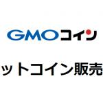 GMOコインビットコイン販売所