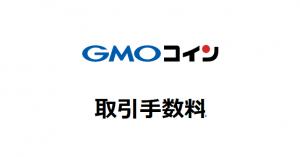 GMOコイン取引手数料