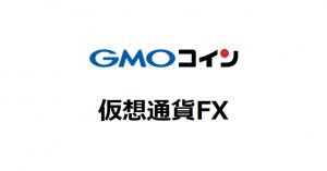 GMOコインFX