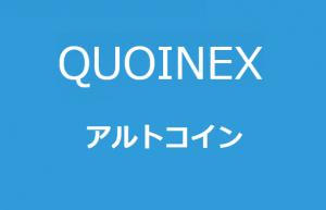 QUOINEXアルトコイン