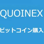 QUOINEXビットコイン購入