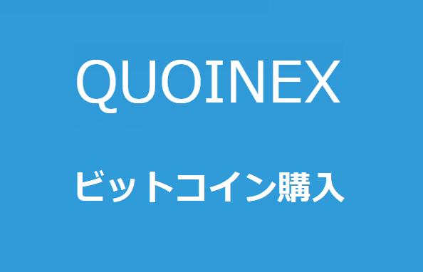 QUOINEXでのビットコイン購入