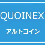 QUOINEX取扱いアルトコイン