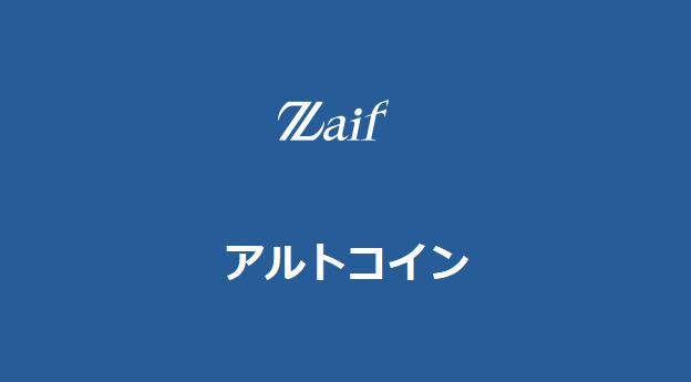 Zaifアルトコイン