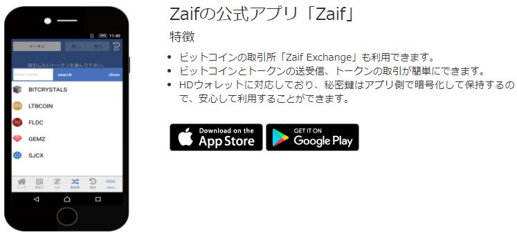 Zaifスマホアプリ