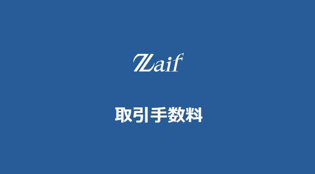 Zaif取引手数料