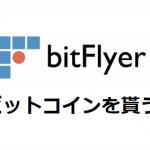 bitFlyerでビットコインを貰える