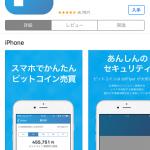 bitFlyerスマホアプリ