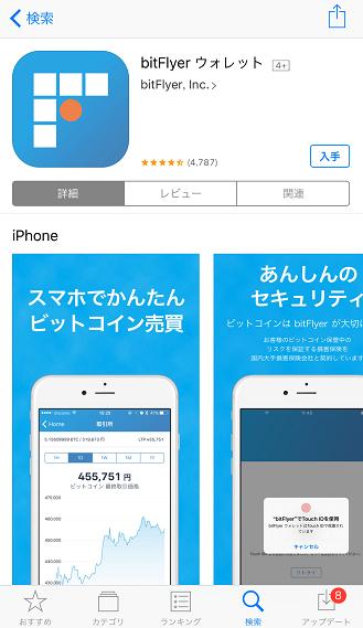 bitFlyer(ビットフライヤー)スマホアプリの使い方