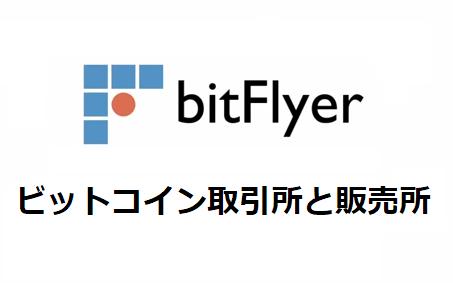 bitFlyerビットコイン取引所