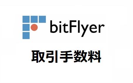 bitFlyer取引手数料