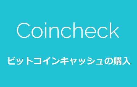 コインチェックでのビットコインキャッシュ購入