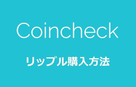 コインチェックリップル購入方法