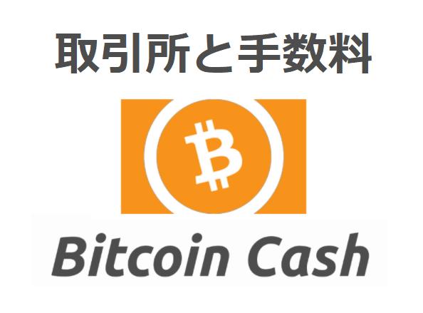 ビットコインキャッシュ取引所と手数料