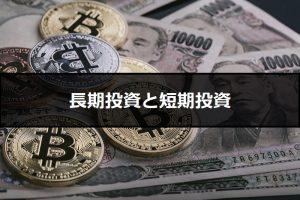 ビットコイン長期投資と短期投資