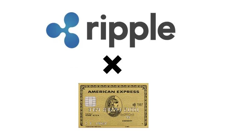 リップル(XRP)とアメリカンエクスプレス(アメックス)が提携