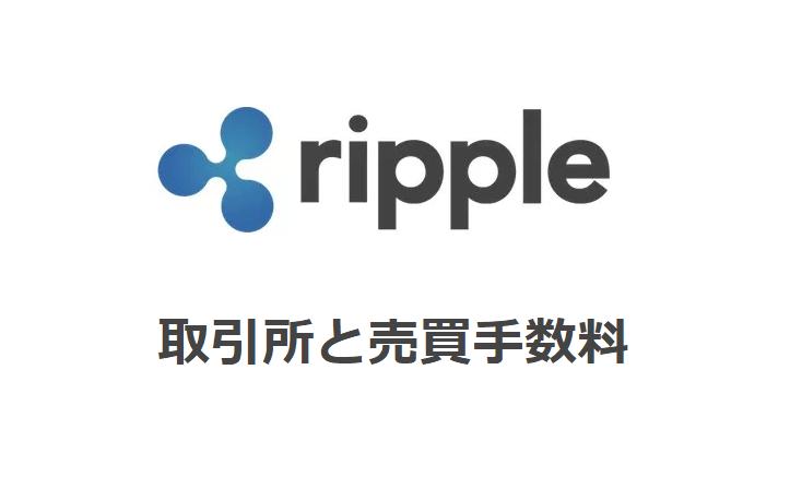 リップルXRP取引所と売買手数料