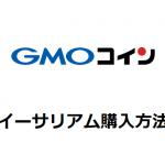 GMOコインイーサリアム購入方法