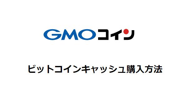GMOコインビットコインキャッシュ購入方法