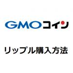 GMOコインXRP購入