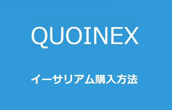 QUOINEXイーサリアム購入方法
