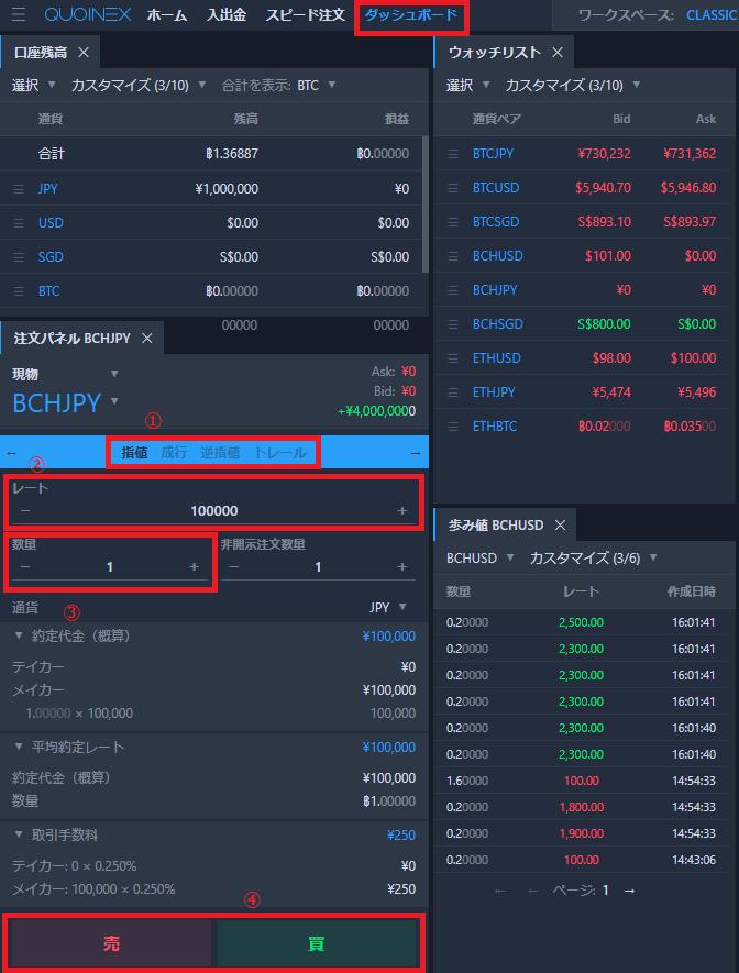 QUOINEXビットコインキャッシュ購入方法