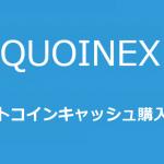 QUOINEXビットコインキャッシュ購入