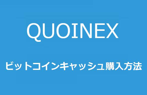 QUOINEXでのビットコインキャッシュ(BCH)購入方法