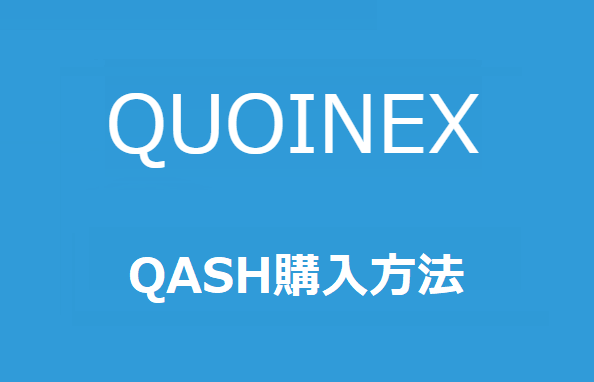 QUOINEX QASH購入方法
