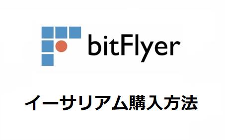 bitFlyerイーサリアム購入方法
