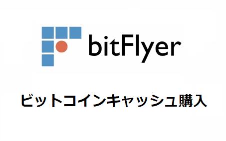 bitFlyerビットコインキャッシュ購入方法