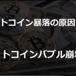 ビットコイン暴落の原因は?