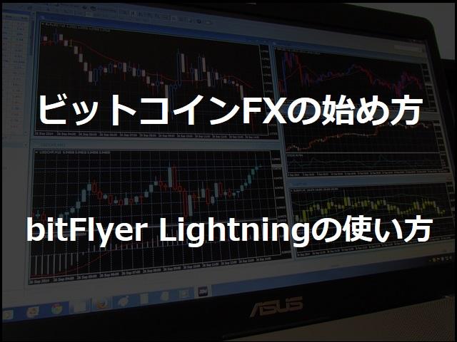 ビットコインFXの始め方とbitFlyerLightningの使い方