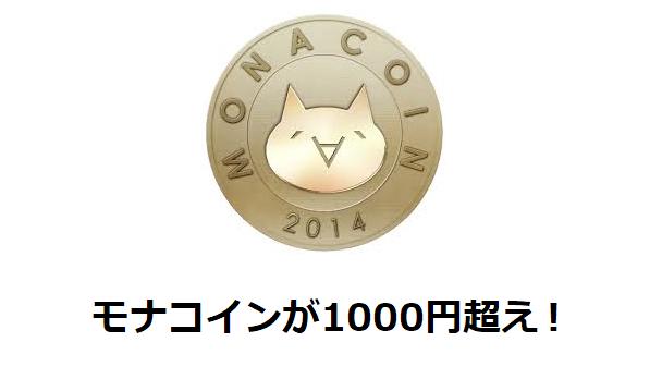 モナコイン(MONA)価格が1000円到達で年間400倍超え!