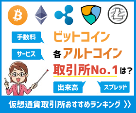 仮想通貨ビットコイン取引所おすすめランキング280×233